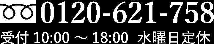受付10:00~18:00  水曜日定休 tel:0120-621-758