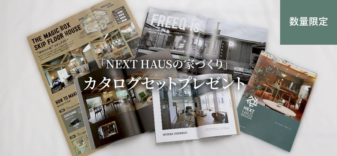 栃木県宇都宮市で新築一戸建てをお考えの方へのNEXT HAUS DESIGNのカタログセット