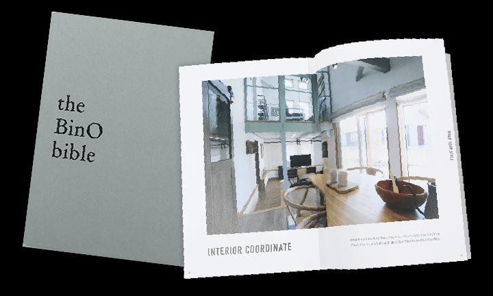 栃木県宇都宮市で新築一戸建てをお考えの方へのNEXT HAUS DESIGNのカタログThe Bino bible