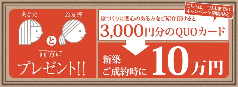 栃木県宇都宮のハウスメーカーNEXT HAUS DESIGNのご紹介カード01