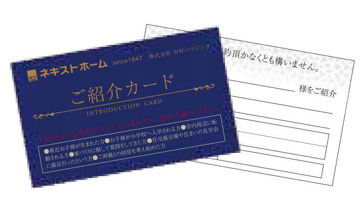 栃木県宇都宮のハウスメーカーNEXT HAUS DESIGNのご紹介カード02