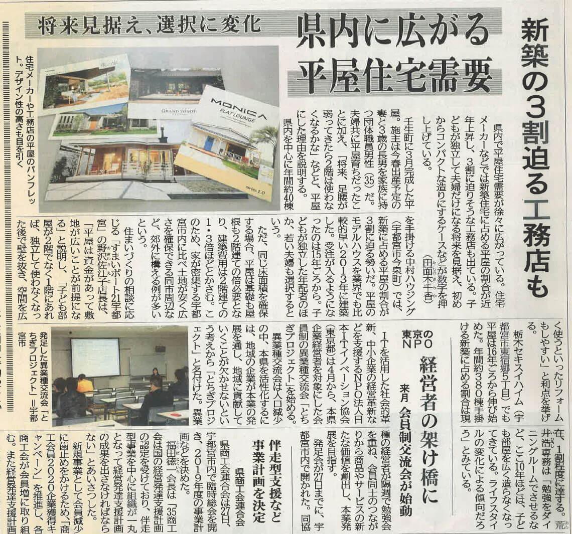 2019年3月28日 下野新聞 掲載記事