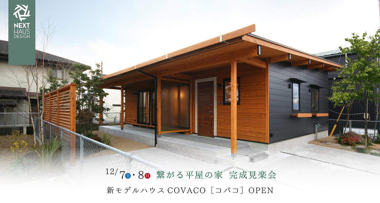 《終了》平屋のスタンダード 宇都宮モデルハウス 完成見楽会|注文住宅 COVACO